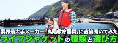 救命器具製造メーカーに聞く タイプ&状況別のライフジャケット選び方