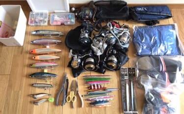 遠征釣行の基礎知識:パッキングの仕方教えます ヒラマサゲーム編