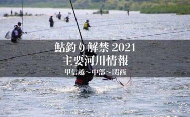 全国鮎釣り解禁2021 河川情報一覧表【中日本地区 甲信越~中部~関西】