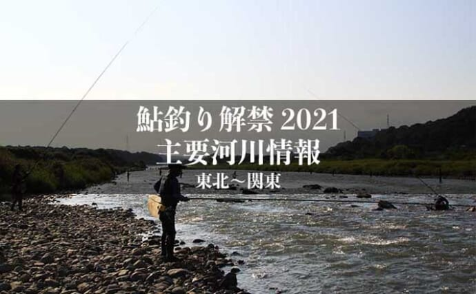 全国鮎釣り解禁2021 河川情報一覧表【東日本エリア/東北~関東】