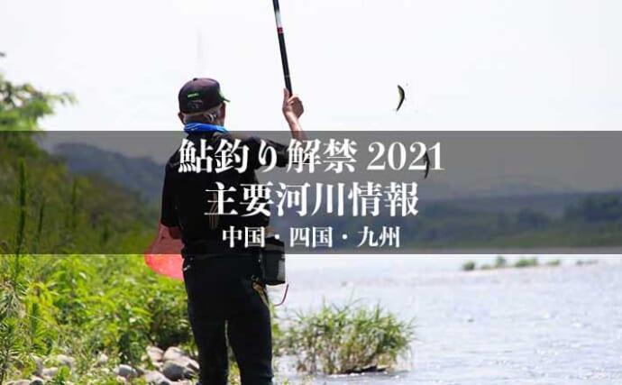 全国鮎釣り解禁2021 河川情報一覧表【西日本エリア/中国・四国・九州】