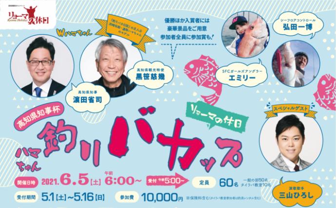 高知・土佐で釣り大会開催 『釣りバカ日誌』ハマちゃんのモデルも参加