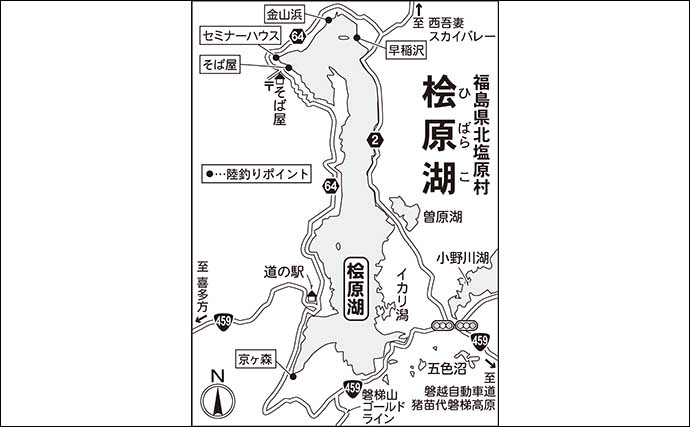 今週のヘラブナ推薦釣り場【福島県・桧原湖】