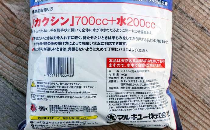 伊藤さとしのプライムフィッシング【カクシンで両ダンゴ革新:第3回】