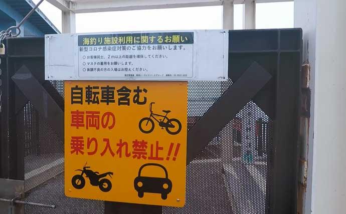 夫婦で「電車釣行」満喫 ちょい投げで3目達成【東京・若洲海浜公園】