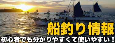 船釣り情報