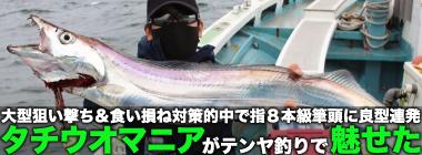 テンヤタチウオ釣りで指8本級頭に40尾 大型狙い&食い損ね対応策とは?