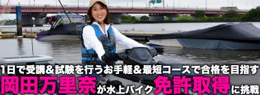 岡田万里奈が特殊小型船舶操縦士免許に挑戦 1日コースで合格なるか?