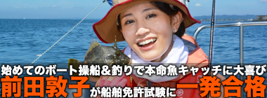 前田敦子が二級小型船舶操縦士免許に合格 初操船&実釣で本命魚ゲット
