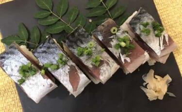 釣り人的「時短レシピ」:〆鯖&鯖の押し寿司 回転寿司のシャリを活用?