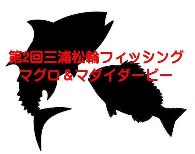 令和2年 三浦松輪フィッシング マグロ&マダイダービー開催中!