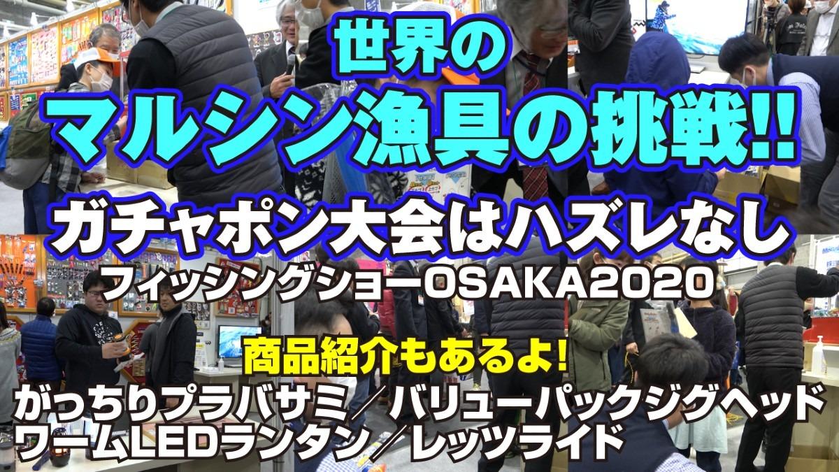 フィッシングショー大阪2020での様子を動画でアップしました!!(マルシン漁具)