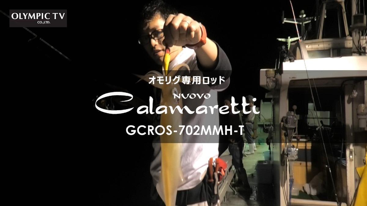 オモリグ専用NUOVO Calamaretti 702MMH-Tでシーズン真っ只中のシロイカを狙い撃ち